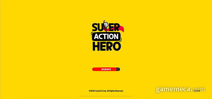 '슈퍼 액션 히어로 리턴즈' 대기 화면 (사진: 게임메카 촬영)