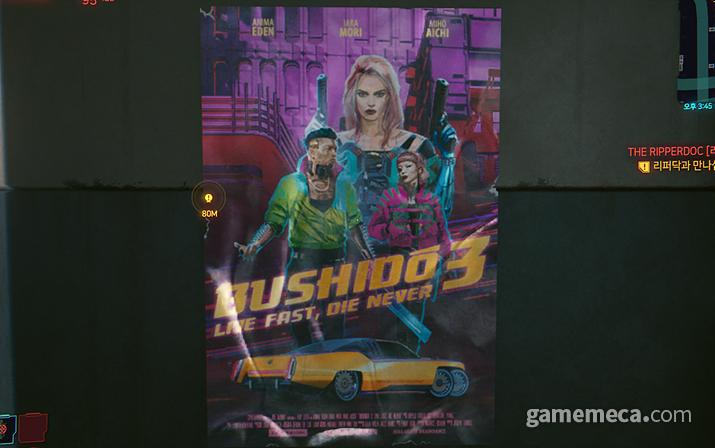 저 부시도라는 포스터는 왠지 나이트 시티에서 인기 있는 시리즈 영화인 듯 하다