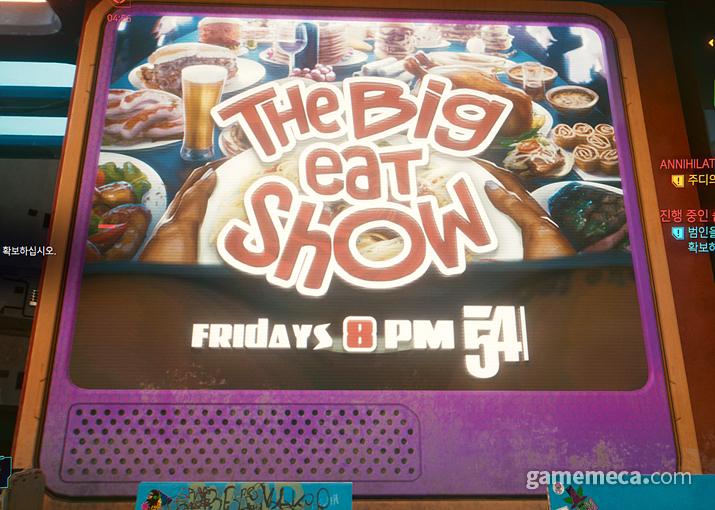 먹방의 인기는 2077년에도 계속되나 보다. 금요일 밤 8시에 채널 54에서 '더 빅 잇 쇼'가 방송된다고 하니 놓치지 말자
