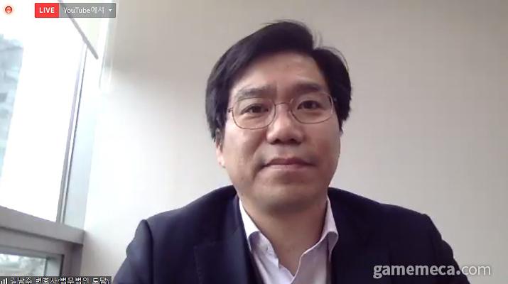 연구용역을 맡은 법무법인 도담 김남주 변호사 (사진출처: 온라인 공청회 생중계 갈무리)