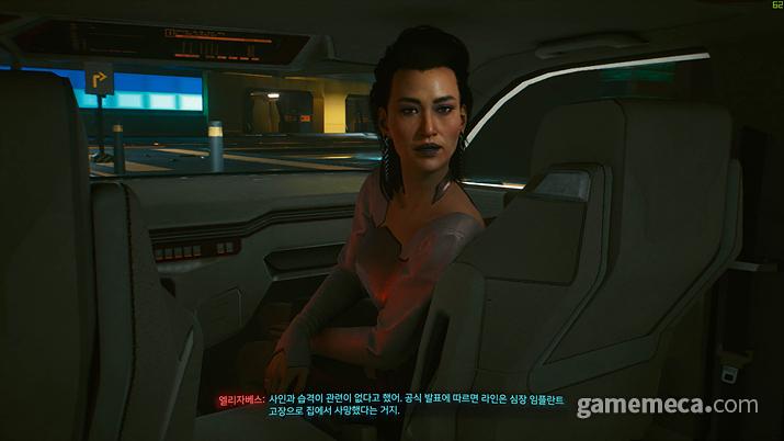 제가 나이트 시티의 한국계 중 가장 성공한 사람이 아닐까 싶네요
