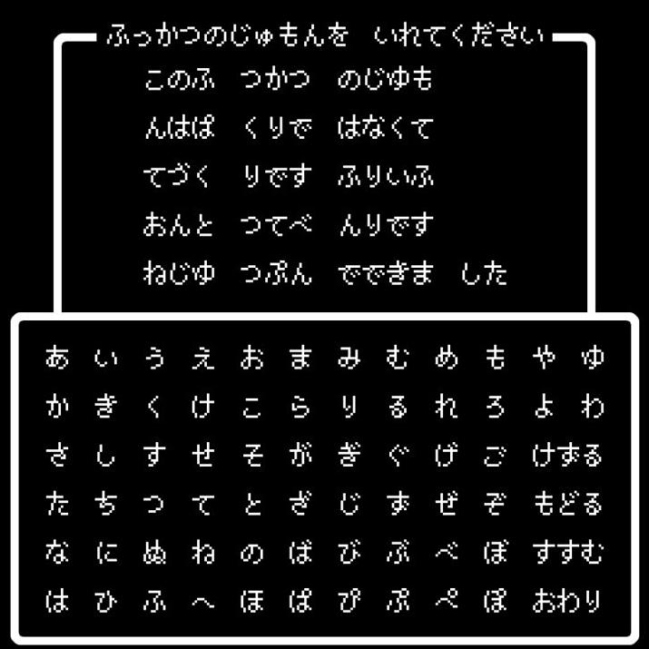문자를 하나하나 넣으면 특정 포인트에서 재시작 할 수 있었던 '드퀘 2' 부활의 주문 (사진출처: heartbrain.net)