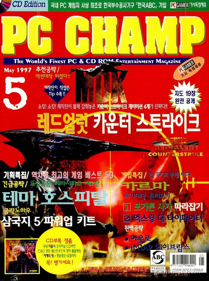 파랜드 택틱스 광고가 실린 제우미디어 PC챔프 1997년 5월호 (사진출처: 게임메카 DB)