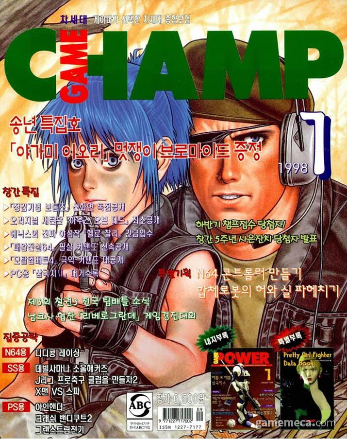 와쿠와쿠7 정식 발매 광고가 실렸던 제우미디어 PC챔프 1998년 1월호 (사진출처: 게임메카 DB)