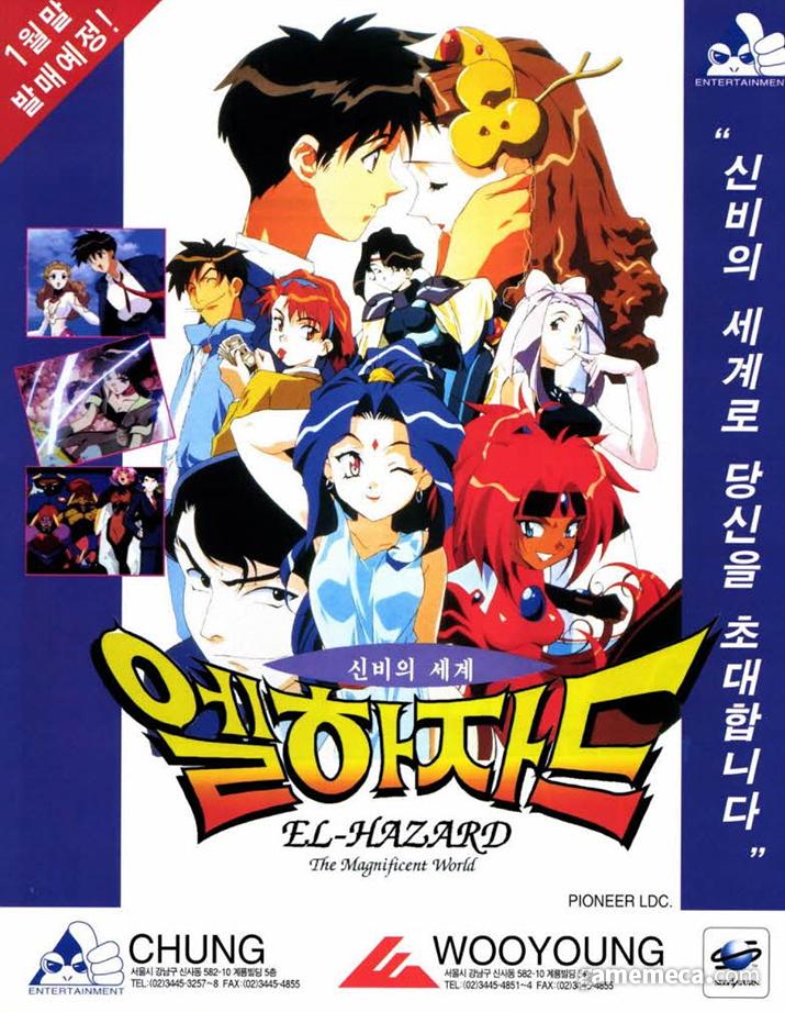 우영시스템이 한국어판을 정식 발매했던 두 게임