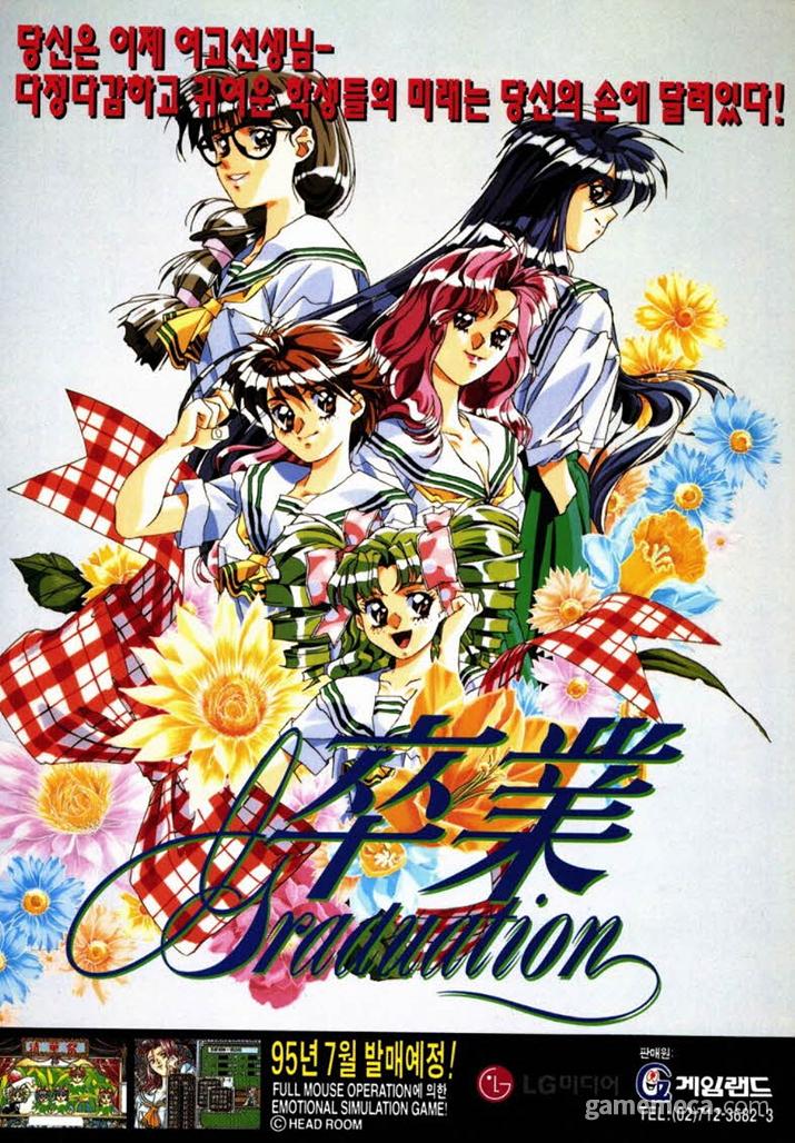 타케이 마사키 원화가 인상적인 졸업1 PC판 광고