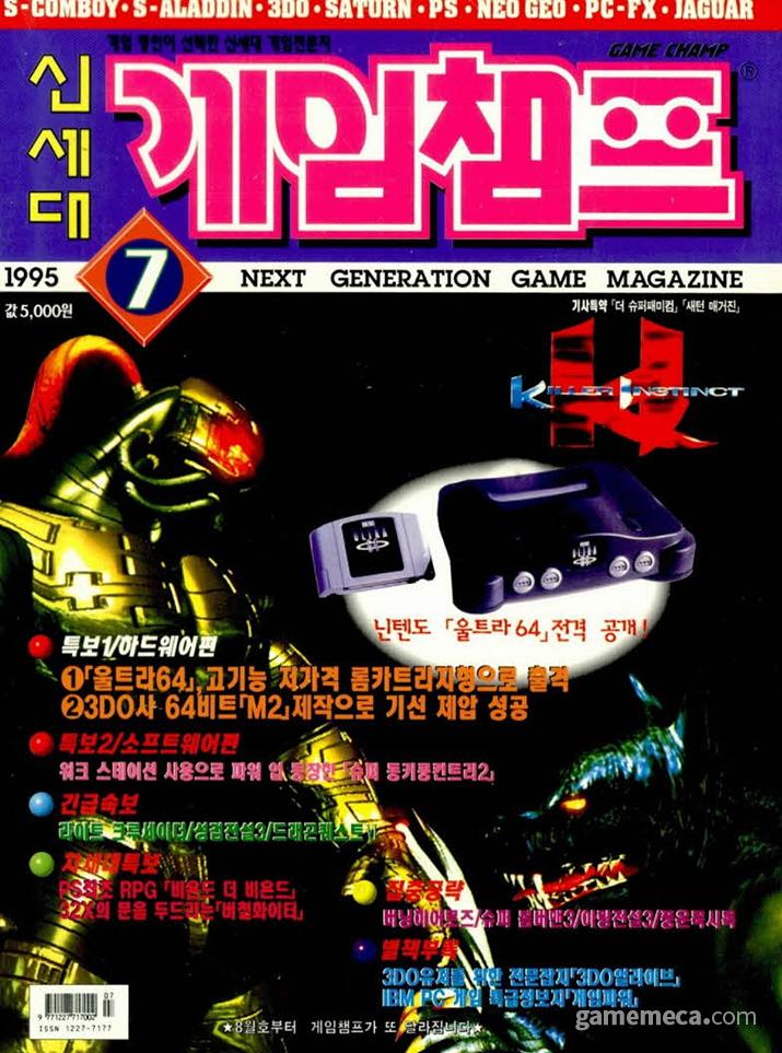 B급 대전격투게임 붐이 일었던 1995년 7월 제우미디어 게임챔프 (사진출처: 게임메카 DB)