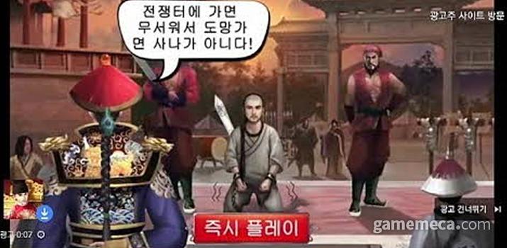 부정확한 어휘 사용으로 유명한 '왕이 되는 자' 광고 (사진: 게임메카 촬영)