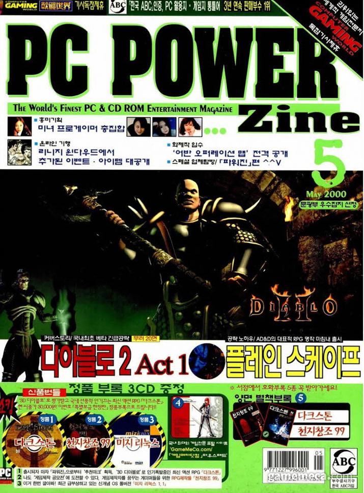천넌 광고가 실린 제우미디어 PC파워진 2000년 5월호 (사진출처: 게임메카 DB)