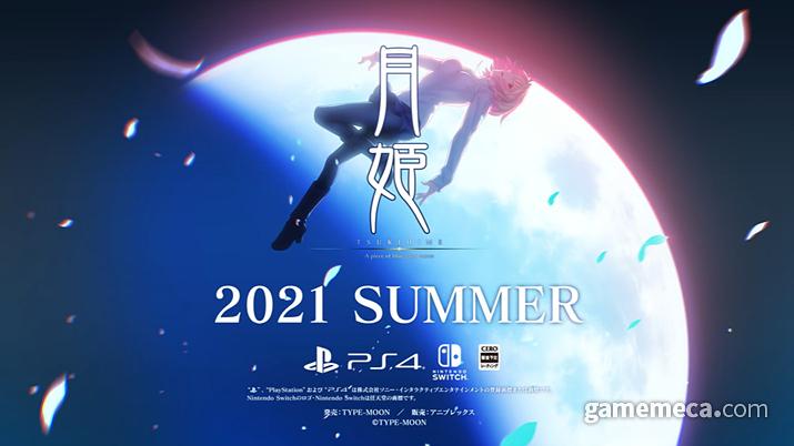 2021년 여름 발매되는 월희 리메이크 (사진출처: 트레일러 영상 갈무리)