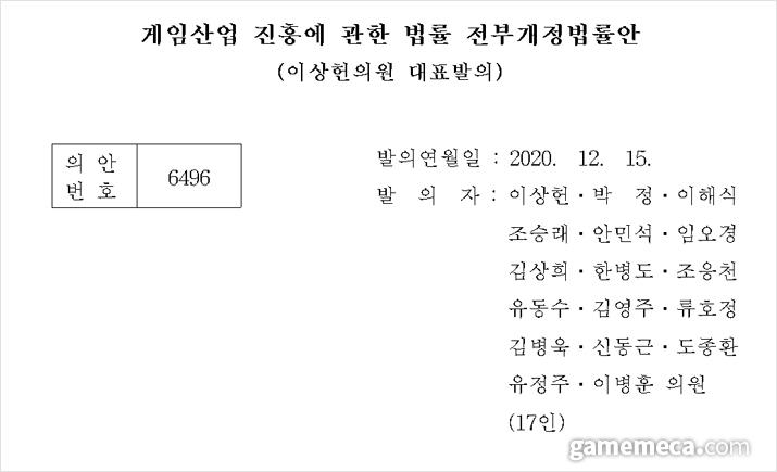 12월 15일 발의된 게임법 전부개정안 (자료출처: 국회 의안정보시스템)