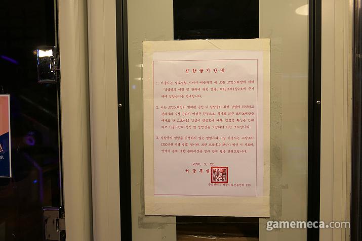 사회적 거리두기 2.5단계로 인해 폐쇄된 코인노래방