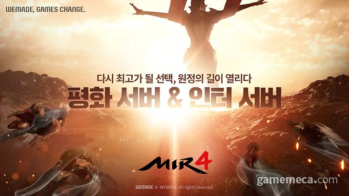 미르4 (사진제공: 위메이드)