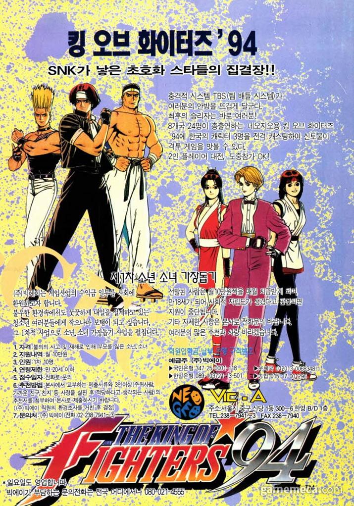 일본 팀과 영국 팀(여성 격투가 팀)이 전면에 나온 KOF 94 광고