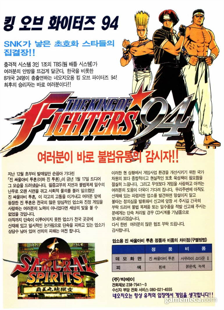 불법 소프트 적발 협조문과 함께 실린 KOF 94 광고