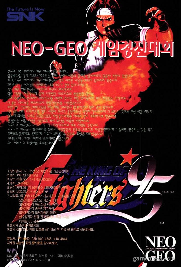 네오지오 게임경진대회와 함께 실린 KOF 95 광고ㅓ