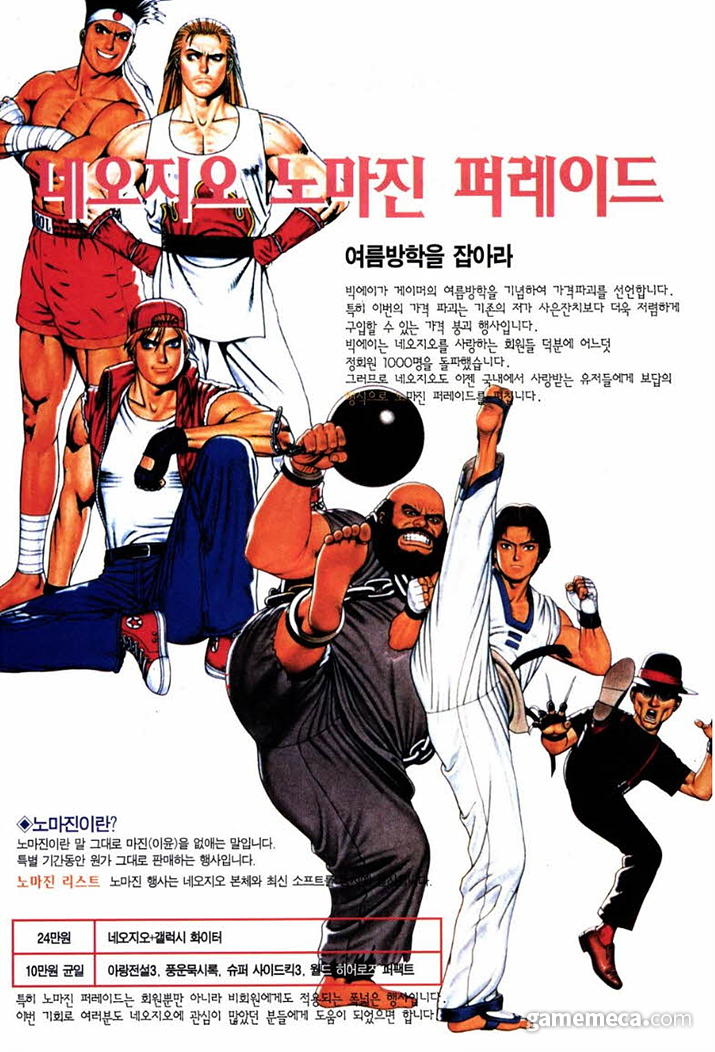 한국팀 일러스트가 보이는 광고 2면