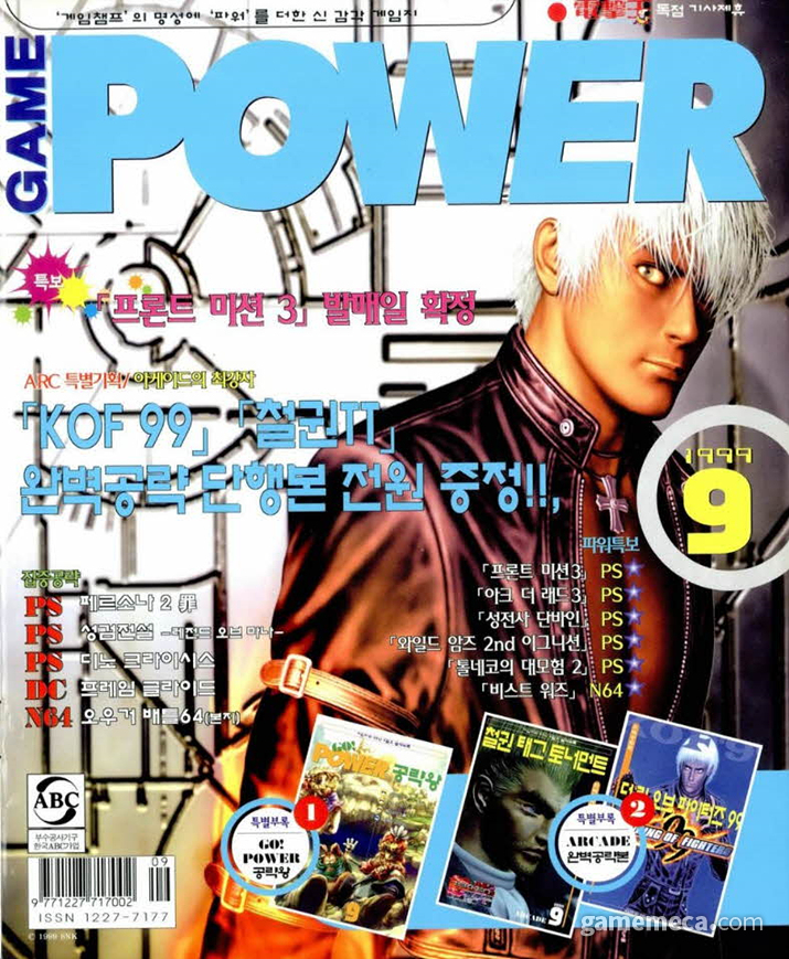 게임파워 1999년 9월호 표지를 장식한 KOF 99 신 주인공 K'