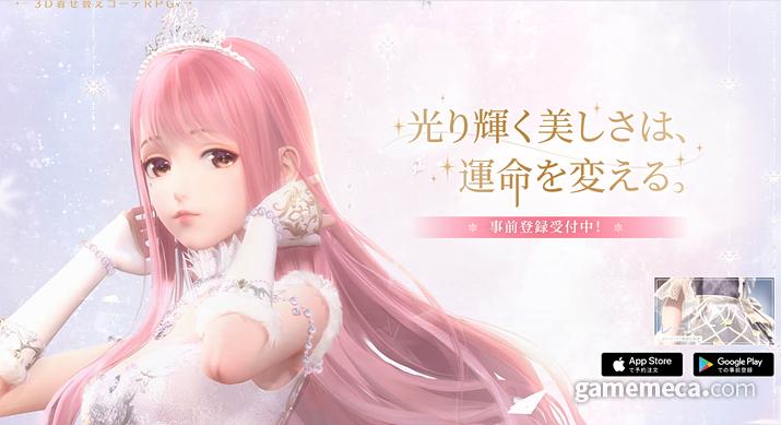 국내 서비스 철수 후 일본 사전예약을 시작한 샤이닝니키 (사진출처: 공식 홈페이지)