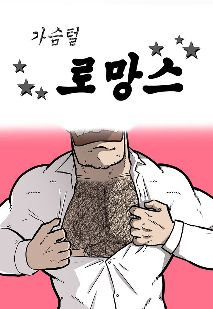 포스터와 달리 '가슴털 로망스'의 주인공은 셔츠를 입지 않는다 (사진출처: 네이버 웹툰 공식 홈페이지)
