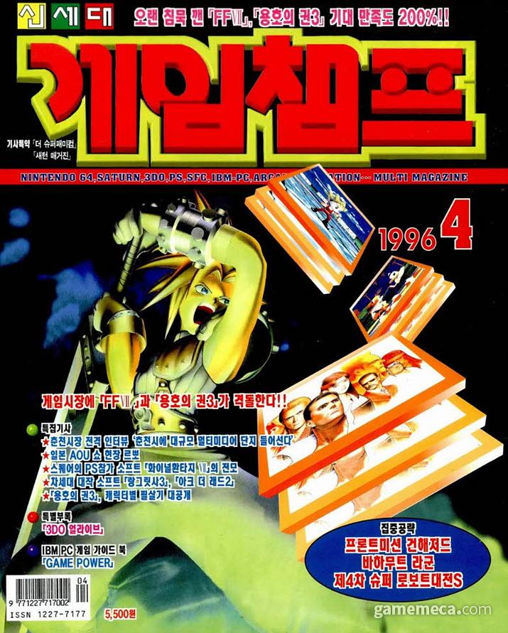 무인도 이야기 광고가 실린 제우미디어 게임챔프 1996년 4월호 (사진출처: 게임메카 DB)