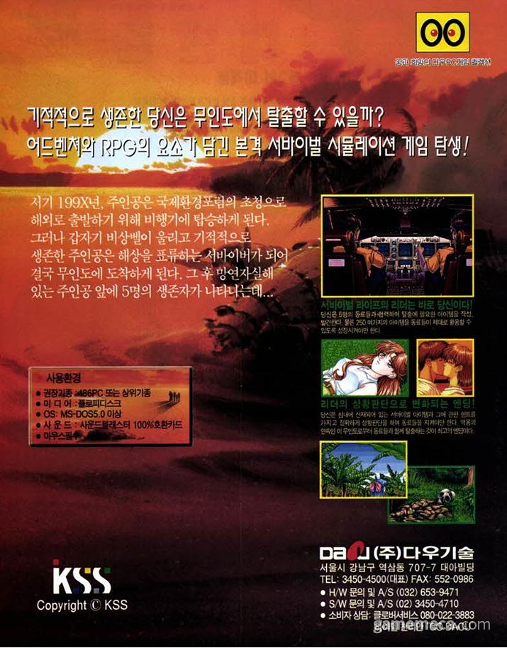시리즈 첫 작품인 무인도 이야기 (사진출처: 게임메카 DB)