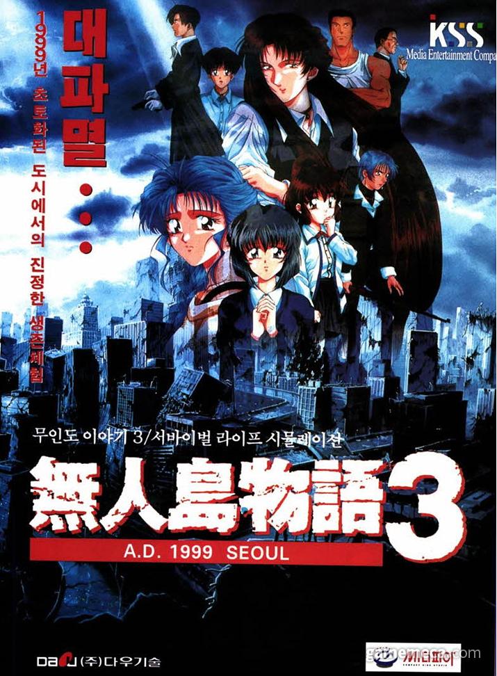 시리즈 세 번째 작품인 무인도 이야기 3 (사진출처: 게임메카 DB)
