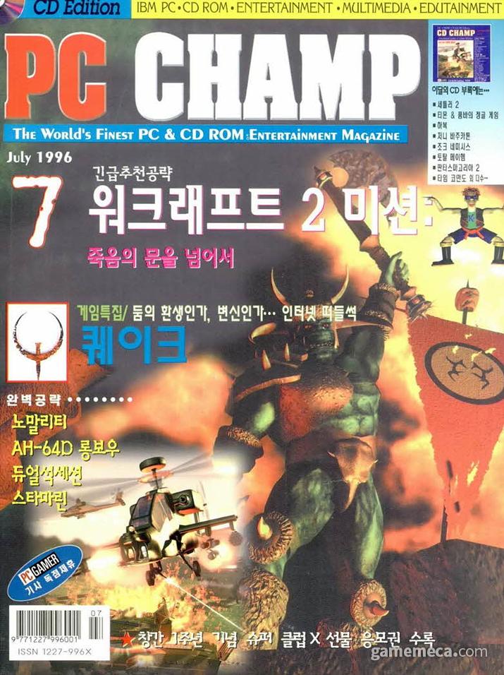 투신전 광고가 실린 제우미디어 PC챔프 1996년 7월호 (사진출처: 게임메카 DB)