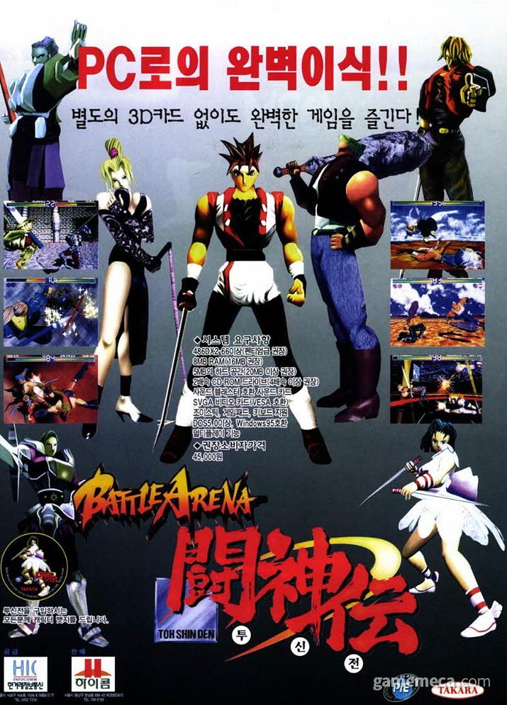 메인 캐릭터들과 3D 모델링에 집중한 2차 광고 (사진출처: 게임메카 DB)