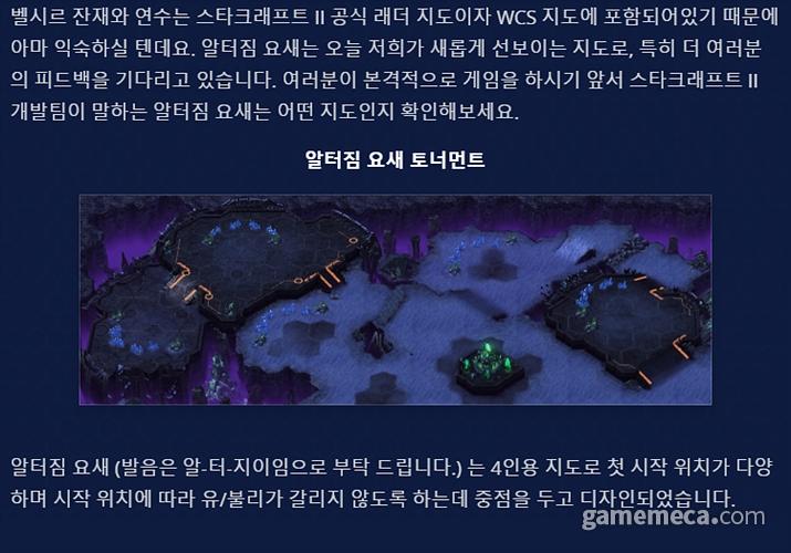 스타2 홈페이지 한국 운영자들도 이 이름의 심각성에 대해 알고 있었지만 고유명사라 어쩔 수 없었다고 한다 (사진출처: 스타2 공식 홈페이지)