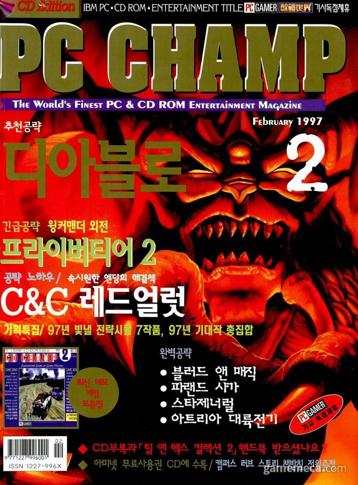 코룸 광고가 처음 실린 제우미디어 PC챔프 1997년 2월호 (사진출처: 게임메카 DB)