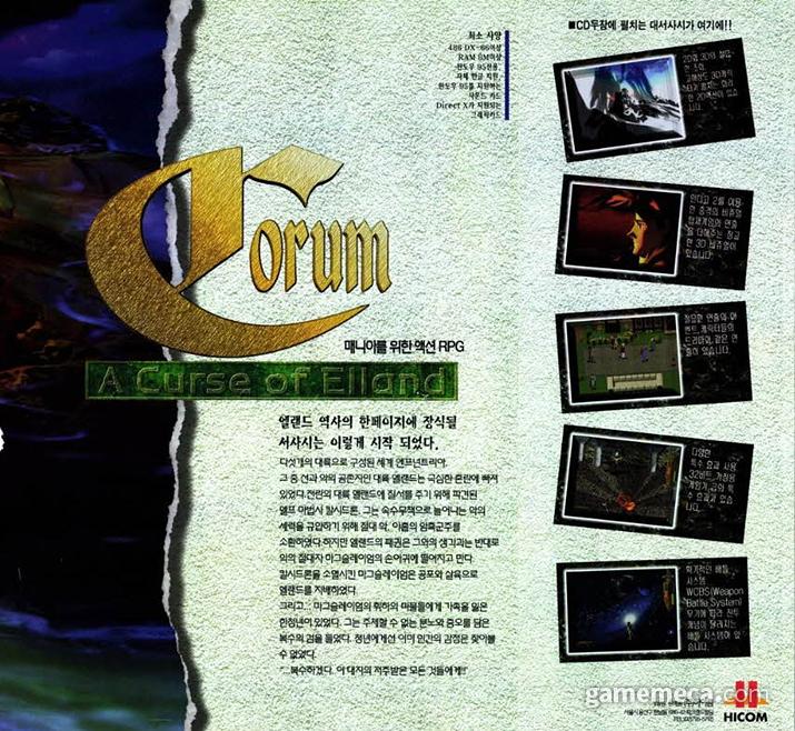 코룸 1편을 처음 소개하는 광고, 일러스트나 게임화면이 거의 없어 시선이 끌리는 광고는 아니다