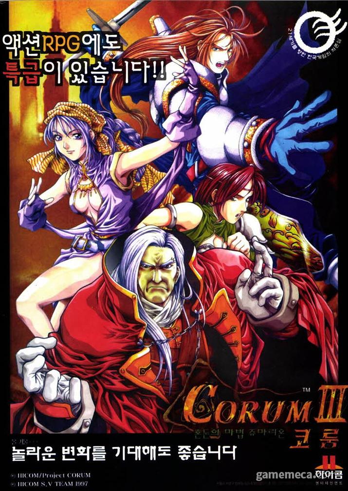 네 명의 캐릭터가 전면에 등장한 코룸 3 첫 광고