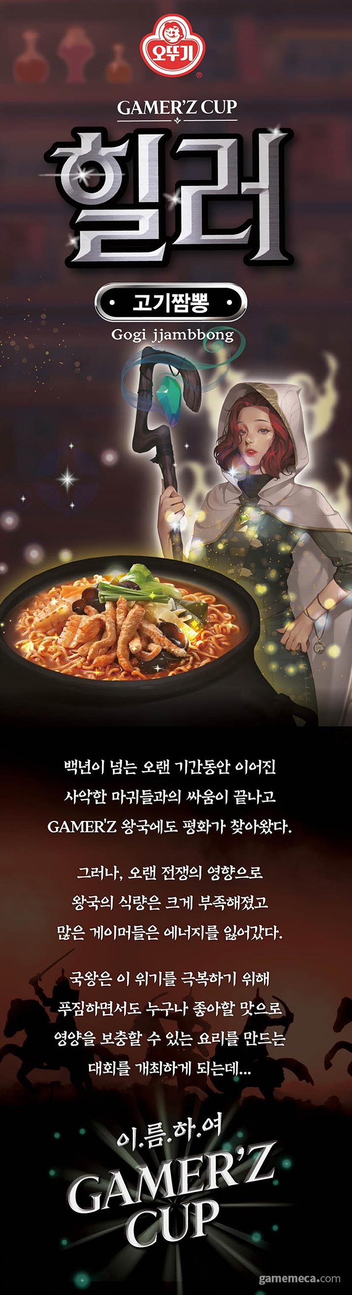 게이머즈컵 세계관 (사진출처: 오뚜기몰)