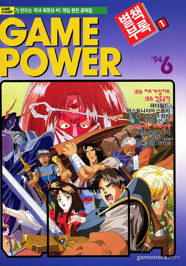 소프트맥스 초기작 리크니스 광고가 실린 제우미디어 게임챔프 1994년 6월호 부록 게임파워 (사진출처: 게임메카 DB)