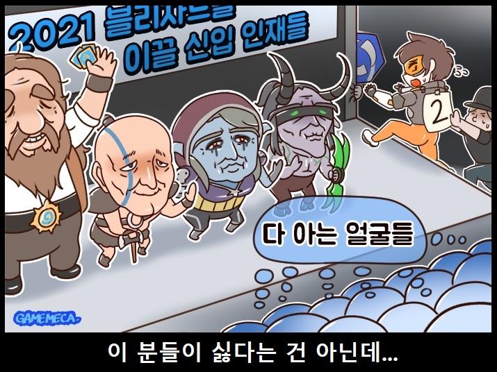 이구동성 게임만평 메카만평 디아2 디아블로2 리저렉티드 레저렉티드