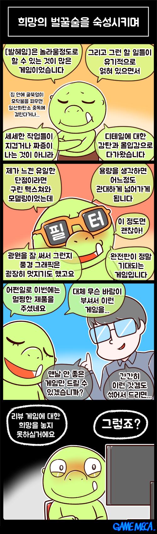 발하임 발헤임 노동8호