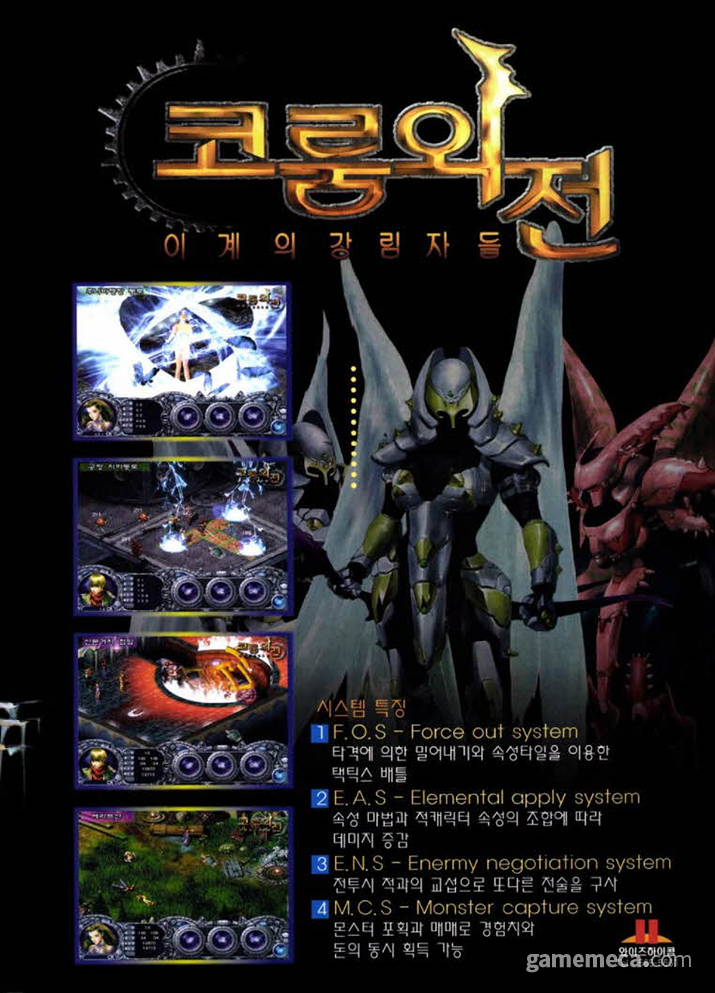 제작사 사명이 바뀌고 게임 시스템 소개가 들어간 1999년 12월 광고