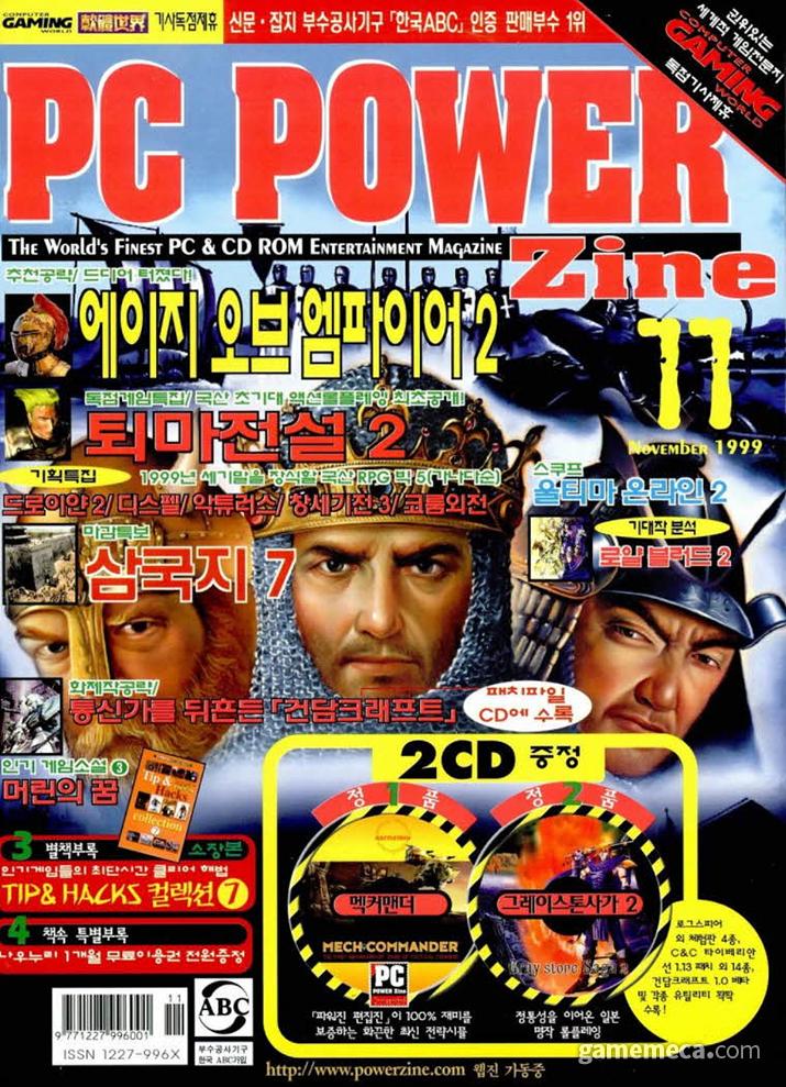 코룸 외전 광고가 실린 제우미디어 PC파워진 1999년 11월호 (사진출처: 게임메카 DB)