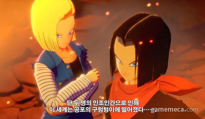 트랭크스 DLC 속 인조인간들 (사진출처: 공식 트레일러 갈무리)
