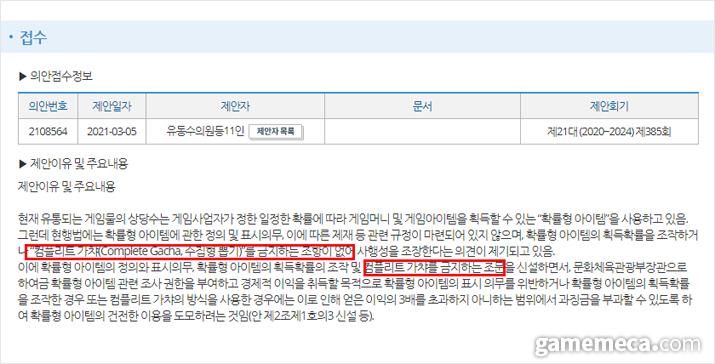 지난 4일 발의된 게임법 개정안, 컴플리트 가챠 금지가 포함되어 있다 (자료출처: 국회 의안정보시스템)