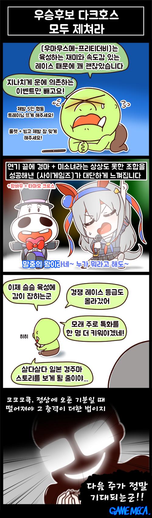 우마무스메 말딸 노8리뷰 노동8호 게임메카리뷰