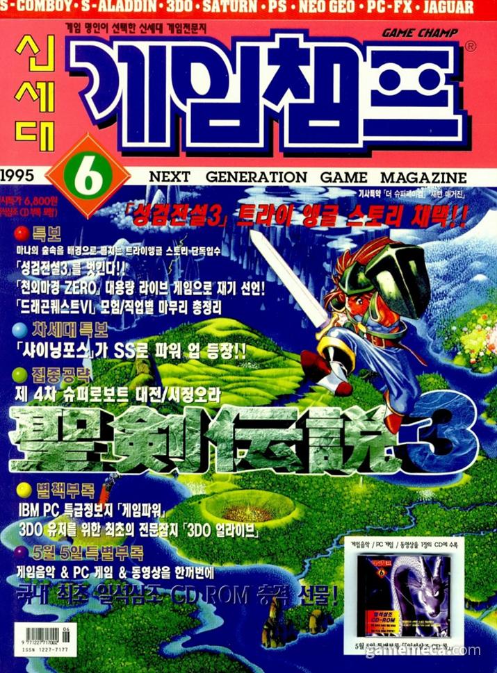 3x3 아이즈 광고가 처음 실린 제우미디어 게임챔프 1995년 6월호 (사진출처: 게임메카 DB)
