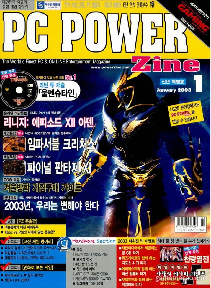보아 인 더 월드 광고가 실린 PC파워진 2003년 1월호 (사진출처: 게임메카 DB)
