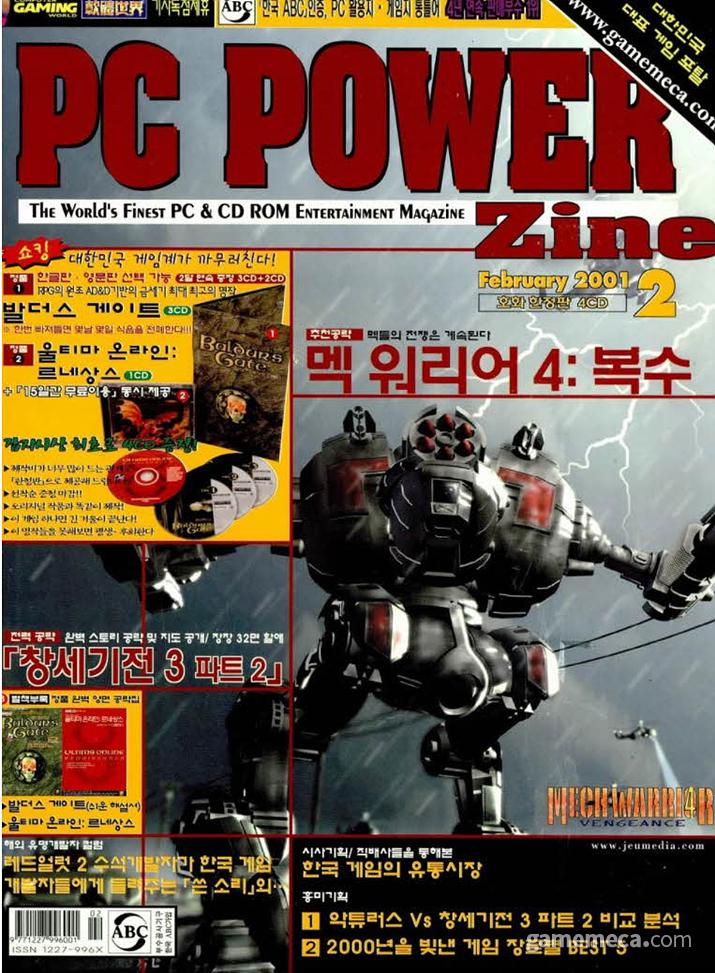 쉬리 게임 광고가 실렸던 제우미디어 PC파워진 2001년 2월호 (사진출처: 게임메카 DB)