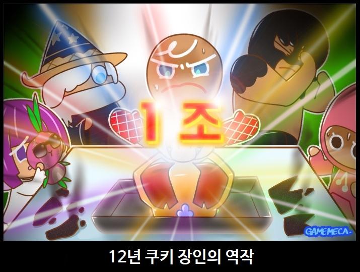 '중소 게임사의 반란' 사례로 손꼽히는 로한M(위)와 쿠키런 킹덤(아래)