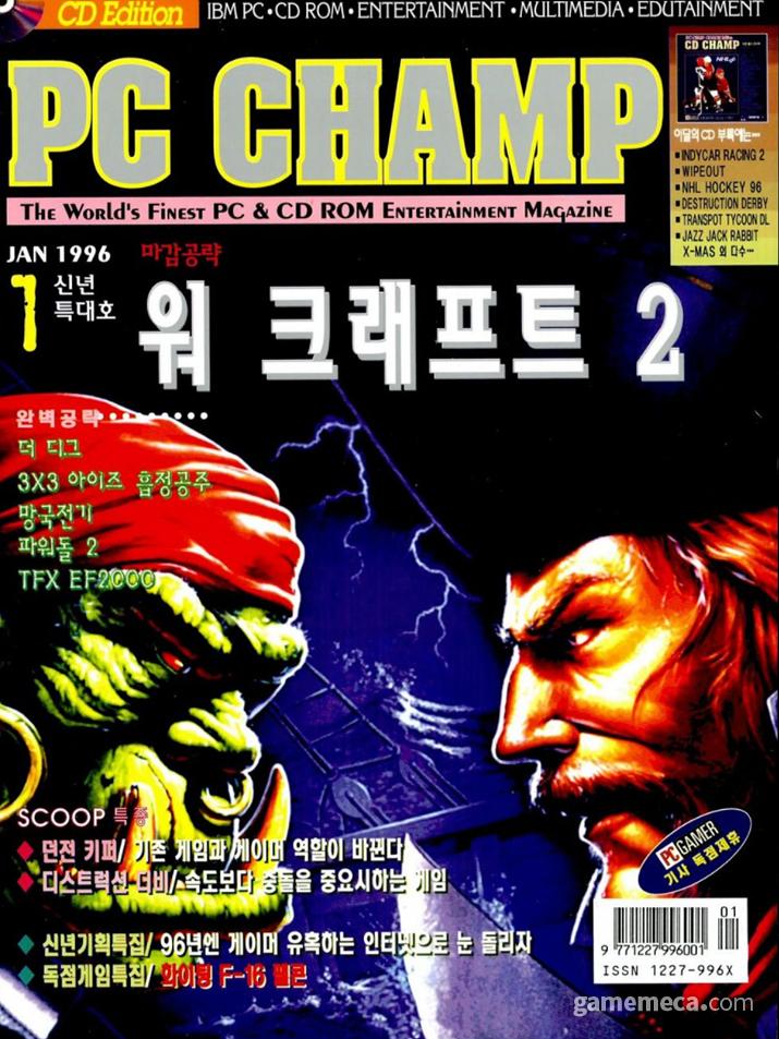 캠퍼스 러브 스토리 광고가 처음 실린 제우미디어 PC챔프 1996년 1월호 (사진출처: 게임메카 DB)