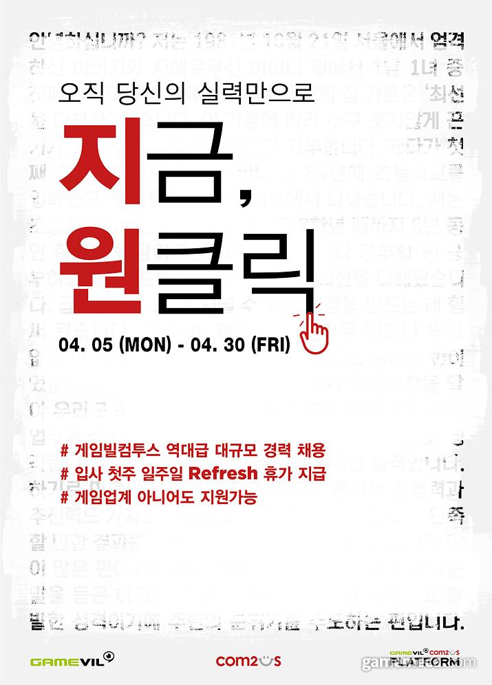 게임빌컴투스 경력사원 모집 포스터 (사진제공: )