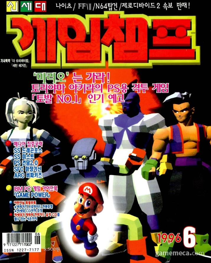 VR 게임방 광고가 게재됐던 제우미디어 게임챔프 1995년 6월호 (사진출처: 게임메카 DB)