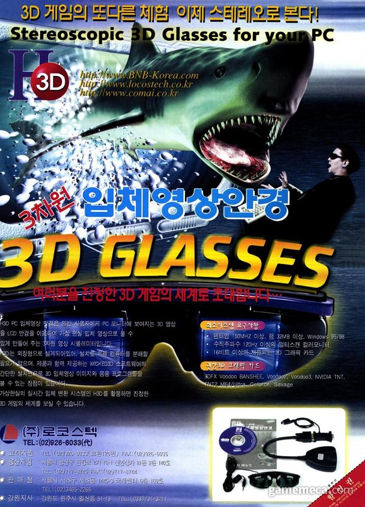 VR 헤드셋 대신 안경이다 (사진출처: 게임메카 DB)